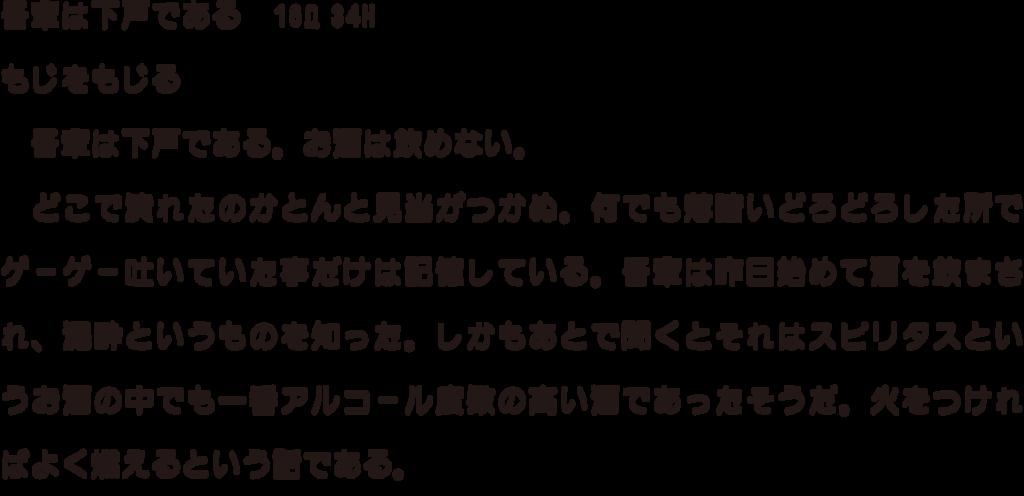 f:id:mojiru:20180525173204p:plain