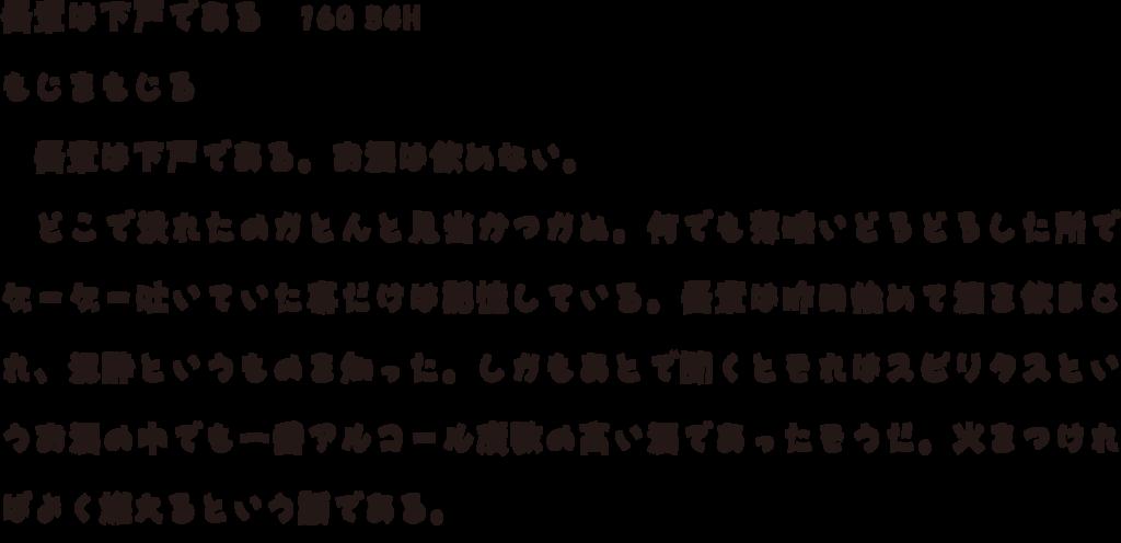 f:id:mojiru:20180528172303p:plain