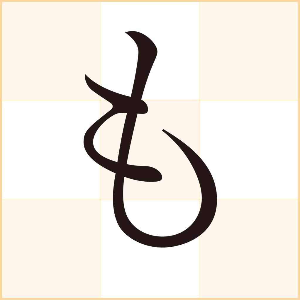 f:id:mojiru:20180529091701p:plain