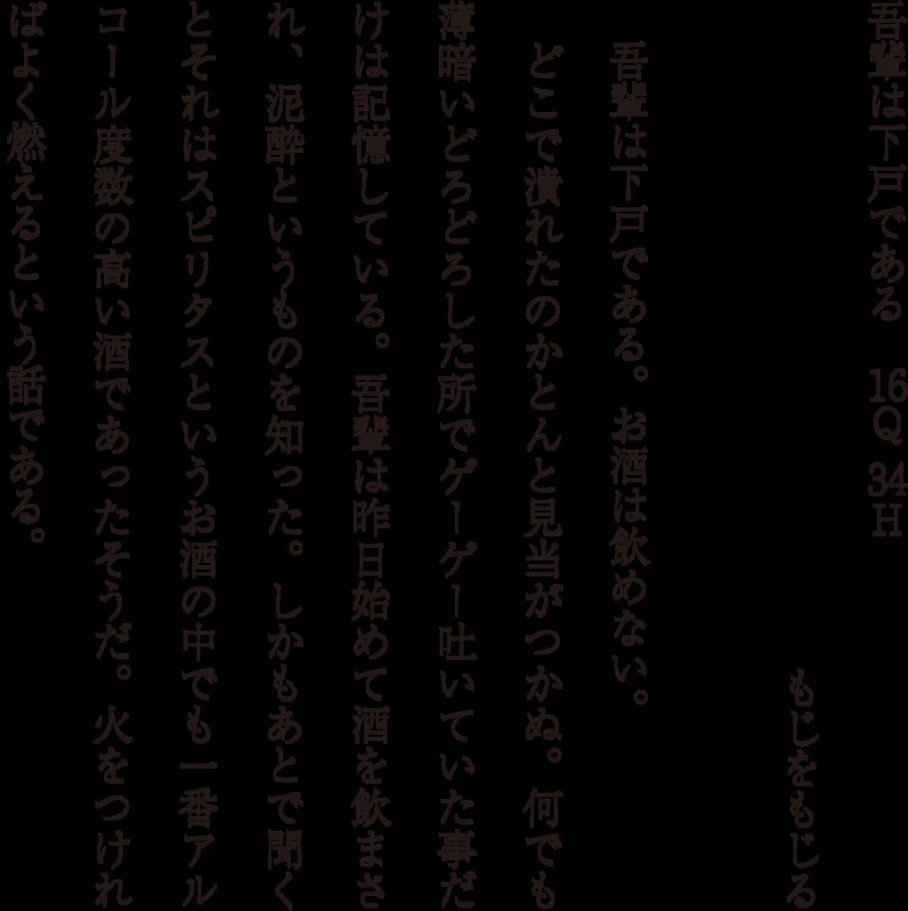 f:id:mojiru:20180529091754p:plain