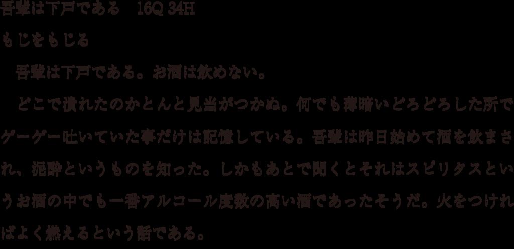 f:id:mojiru:20180529091802p:plain