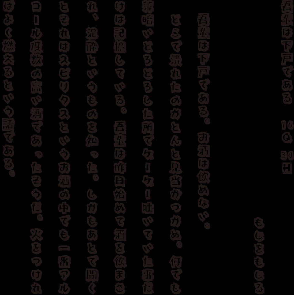 f:id:mojiru:20180529092717p:plain