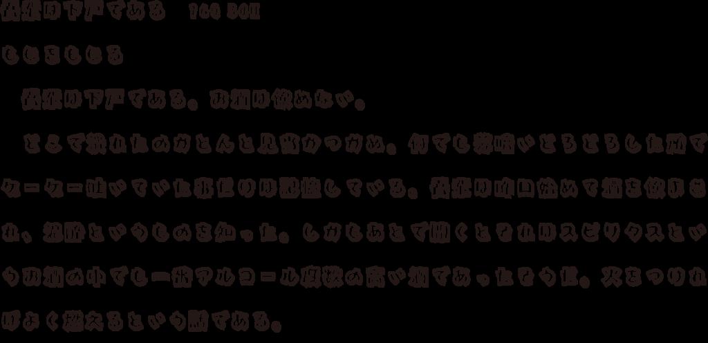 f:id:mojiru:20180529092723p:plain