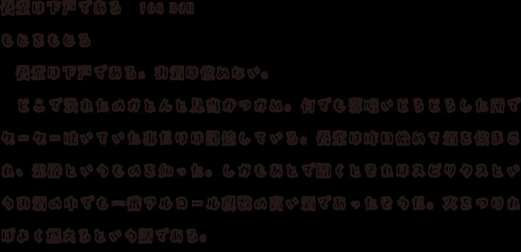 f:id:mojiru:20180529093157p:plain