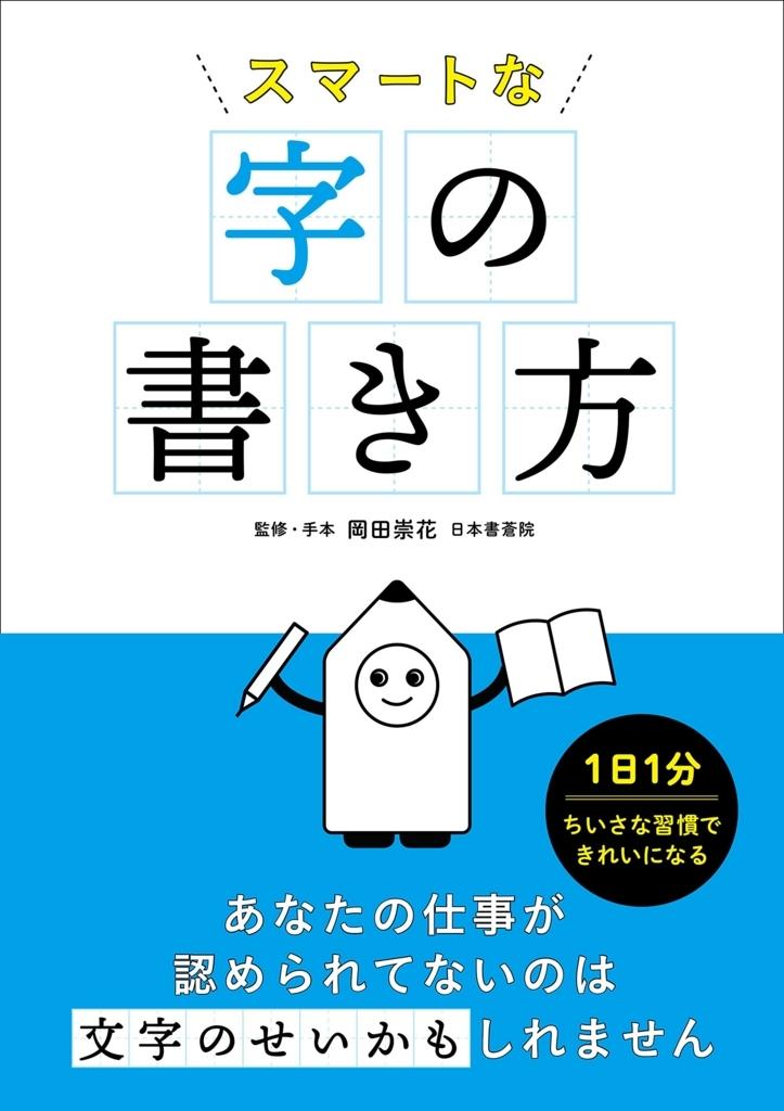 f:id:mojiru:20180529115238j:plain