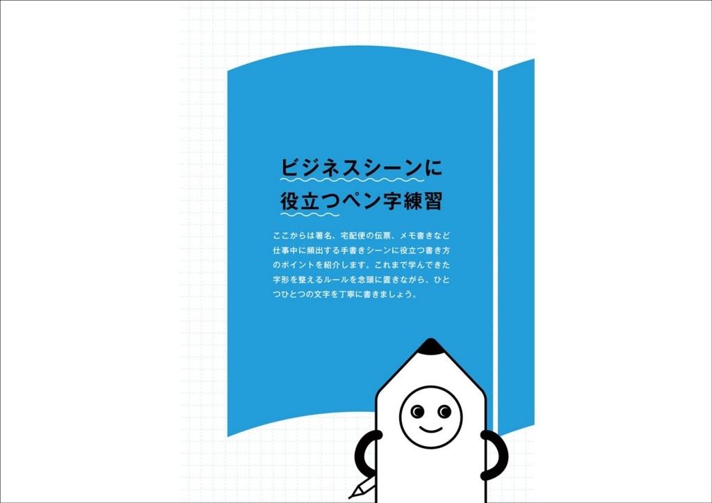 f:id:mojiru:20180529132557j:plain