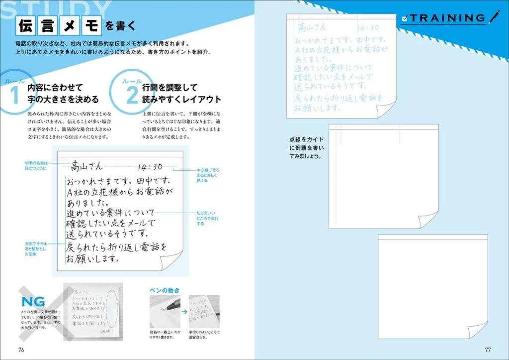 f:id:mojiru:20180529132602j:plain