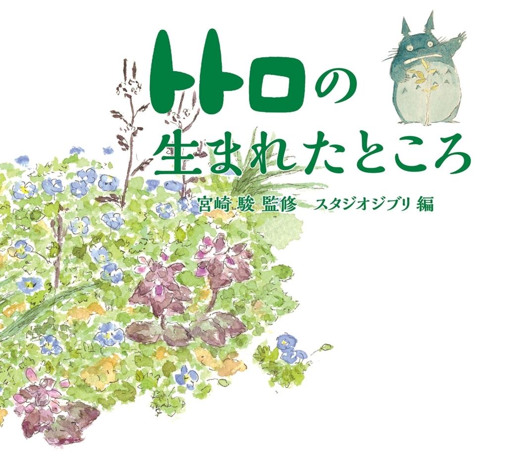 f:id:mojiru:20180529172421j:plain