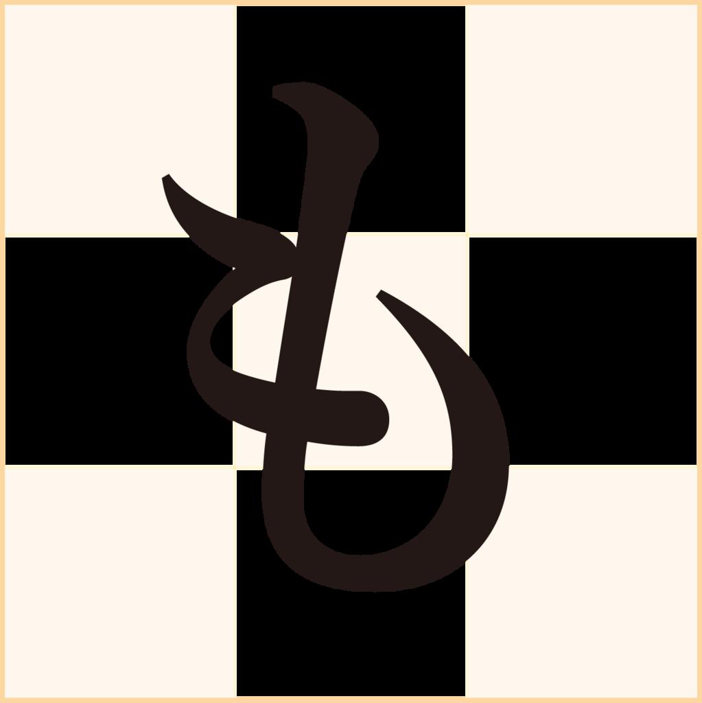 f:id:mojiru:20180530134246p:plain