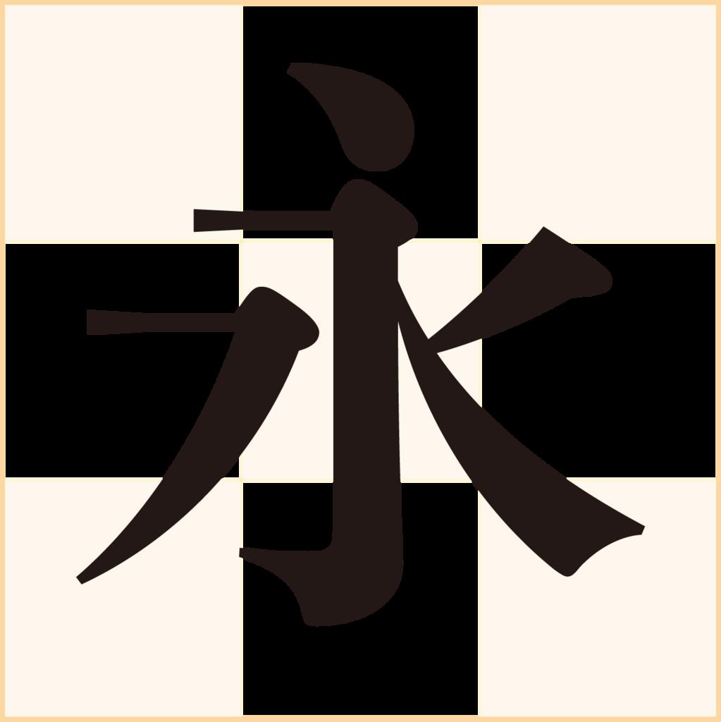 f:id:mojiru:20180530134408p:plain