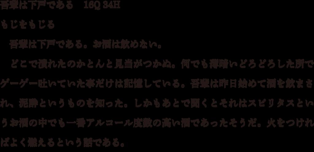 f:id:mojiru:20180530134442p:plain