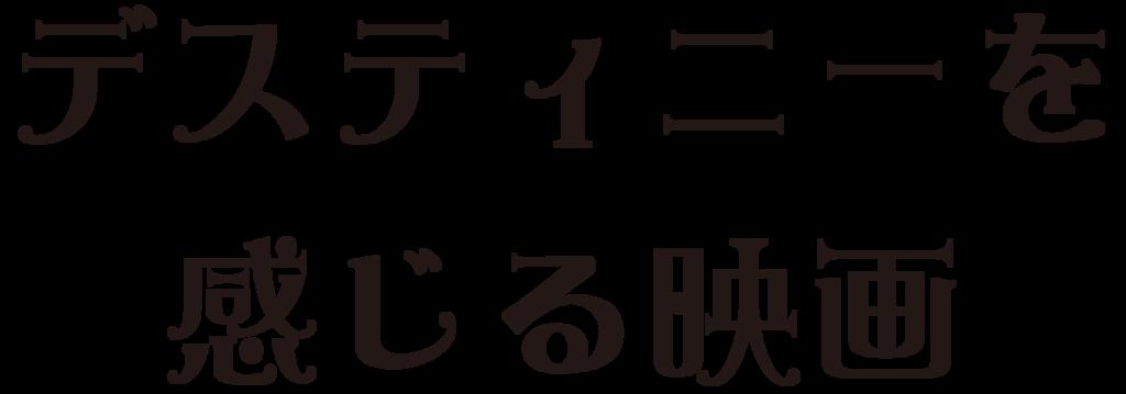 f:id:mojiru:20180530135205p:plain