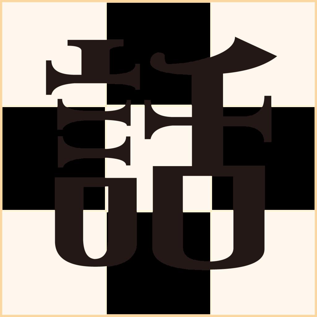 f:id:mojiru:20180531092115p:plain