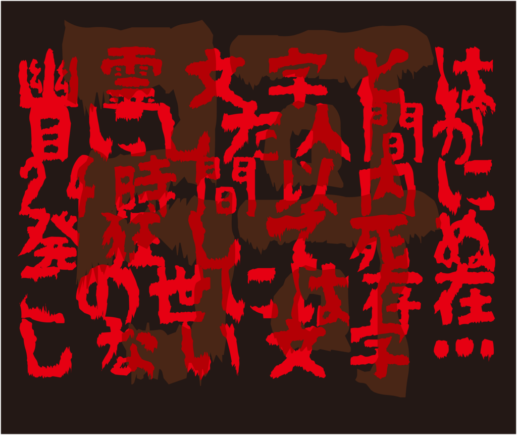 f:id:mojiru:20180601091041p:plain