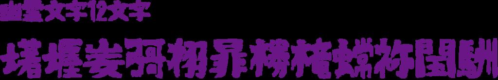 f:id:mojiru:20180601093358p:plain