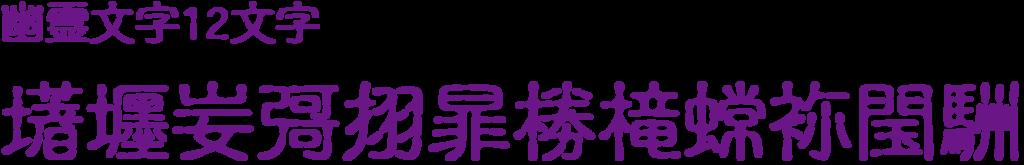 f:id:mojiru:20180601093410p:plain