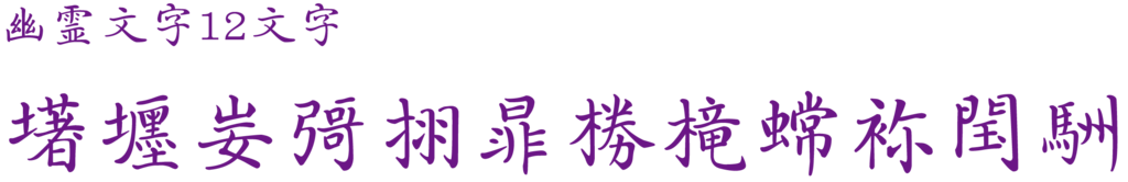f:id:mojiru:20180601093425p:plain