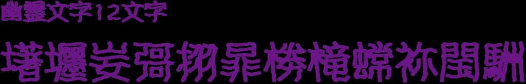 f:id:mojiru:20180601093433p:plain
