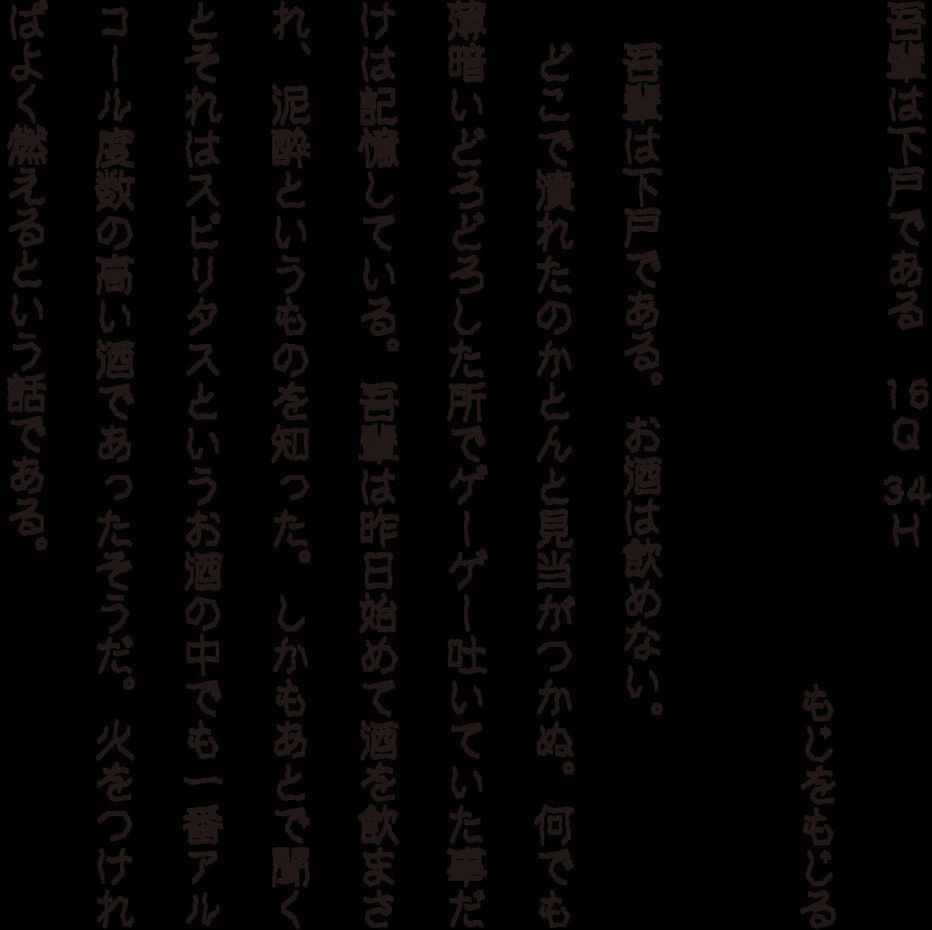 f:id:mojiru:20180601095056p:plain