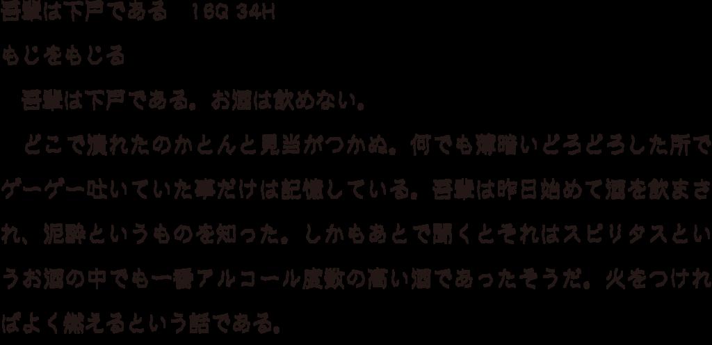 f:id:mojiru:20180601095101p:plain