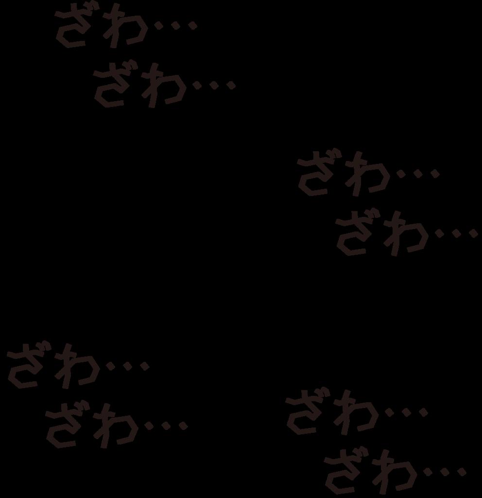 f:id:mojiru:20180601095414p:plain