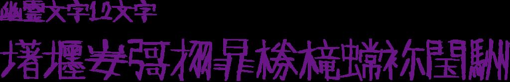 f:id:mojiru:20180601105121p:plain