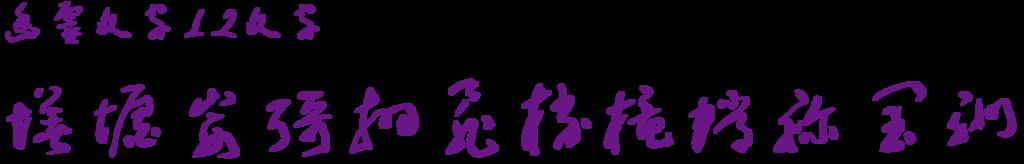 f:id:mojiru:20180601105958p:plain