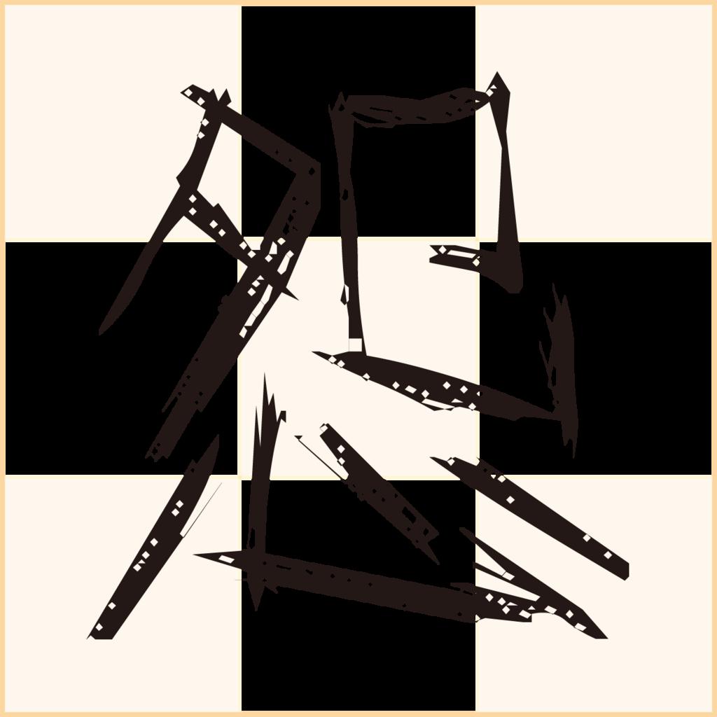 f:id:mojiru:20180601113346p:plain