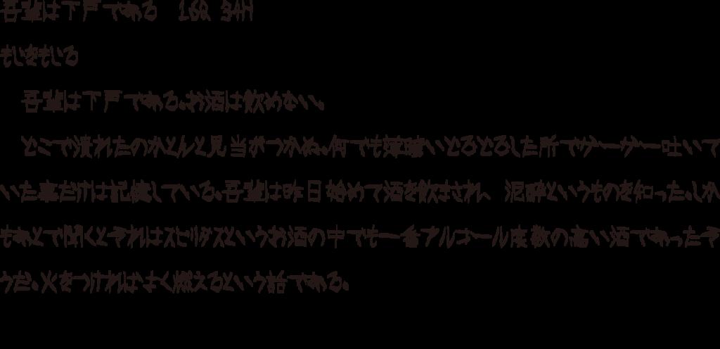 f:id:mojiru:20180601113401p:plain