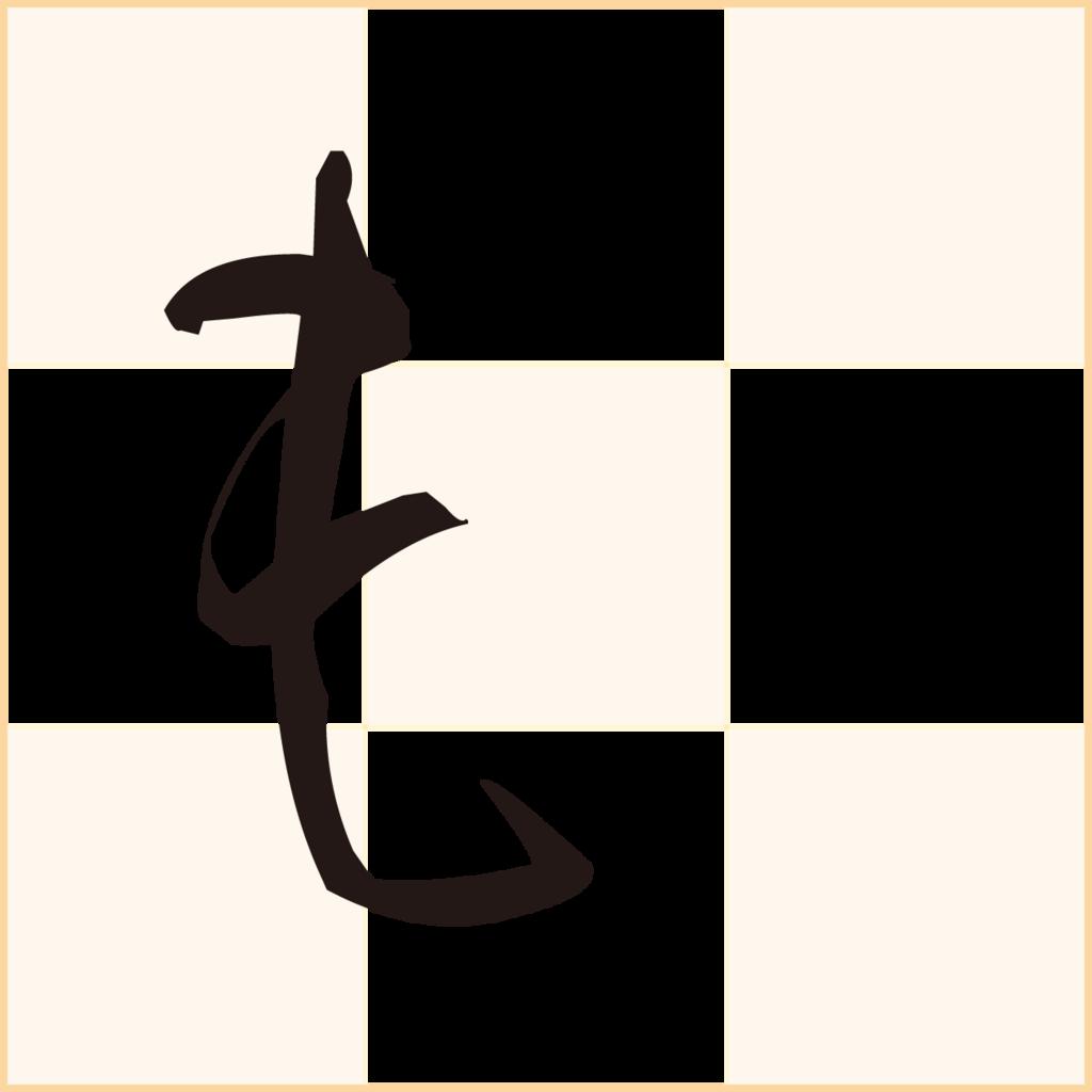 f:id:mojiru:20180601133051p:plain