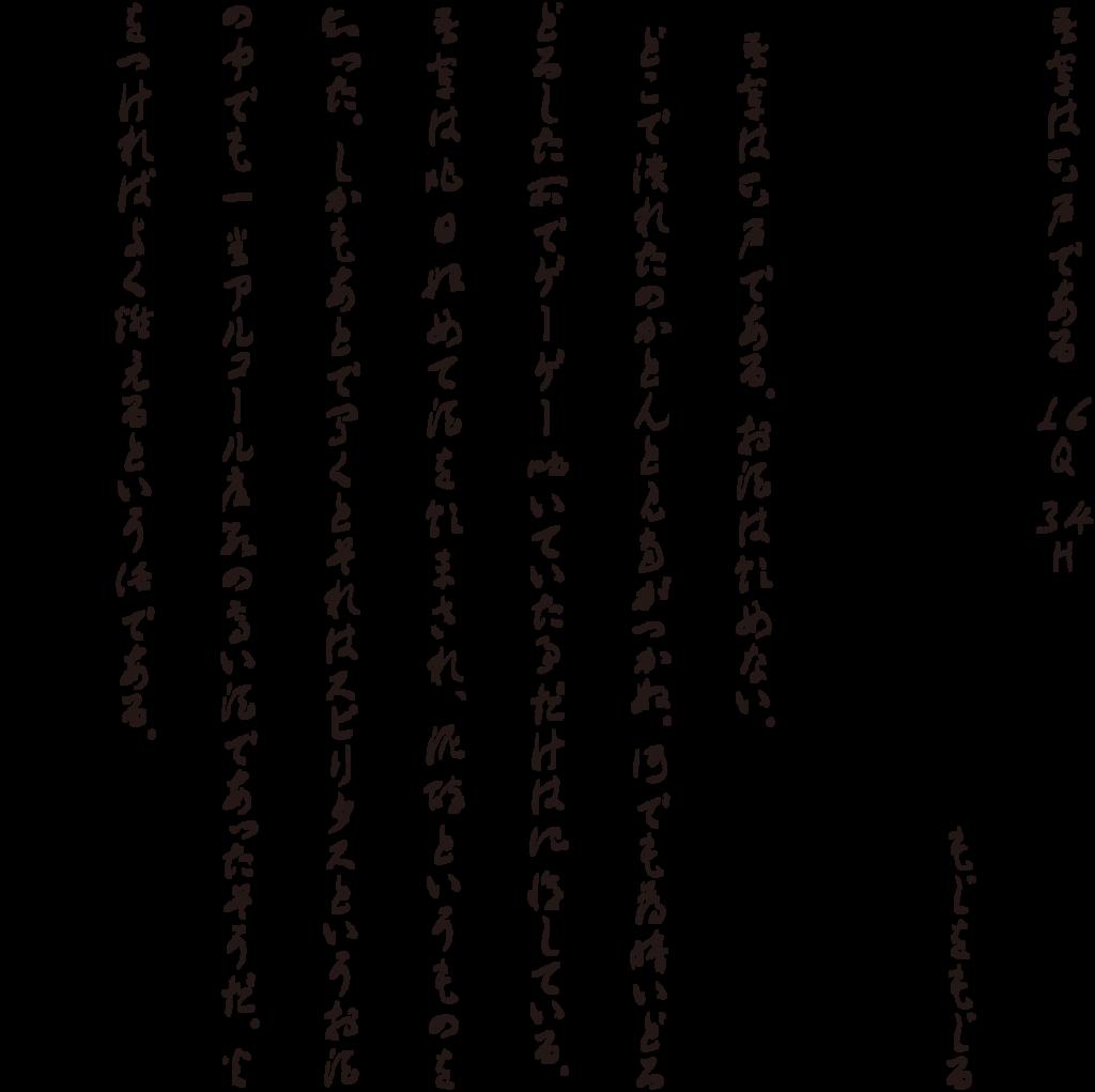 f:id:mojiru:20180601133253p:plain