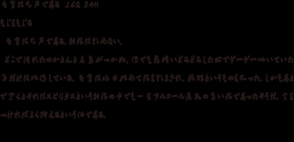 f:id:mojiru:20180601133257p:plain