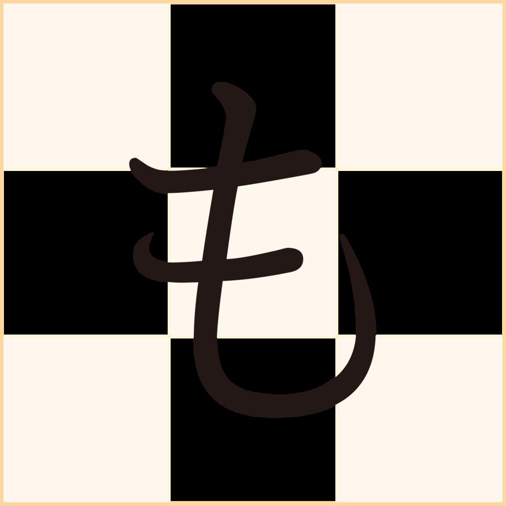f:id:mojiru:20180601144844p:plain