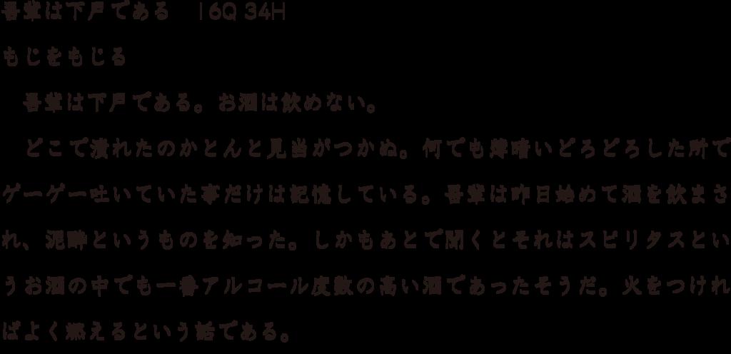 f:id:mojiru:20180601144935p:plain
