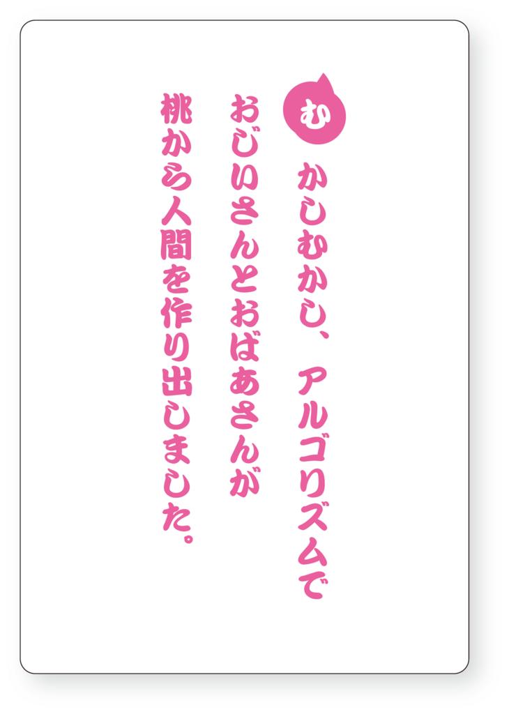 f:id:mojiru:20180601150820p:plain