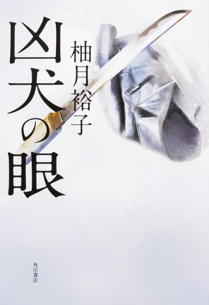 f:id:mojiru:20180605145753j:plain