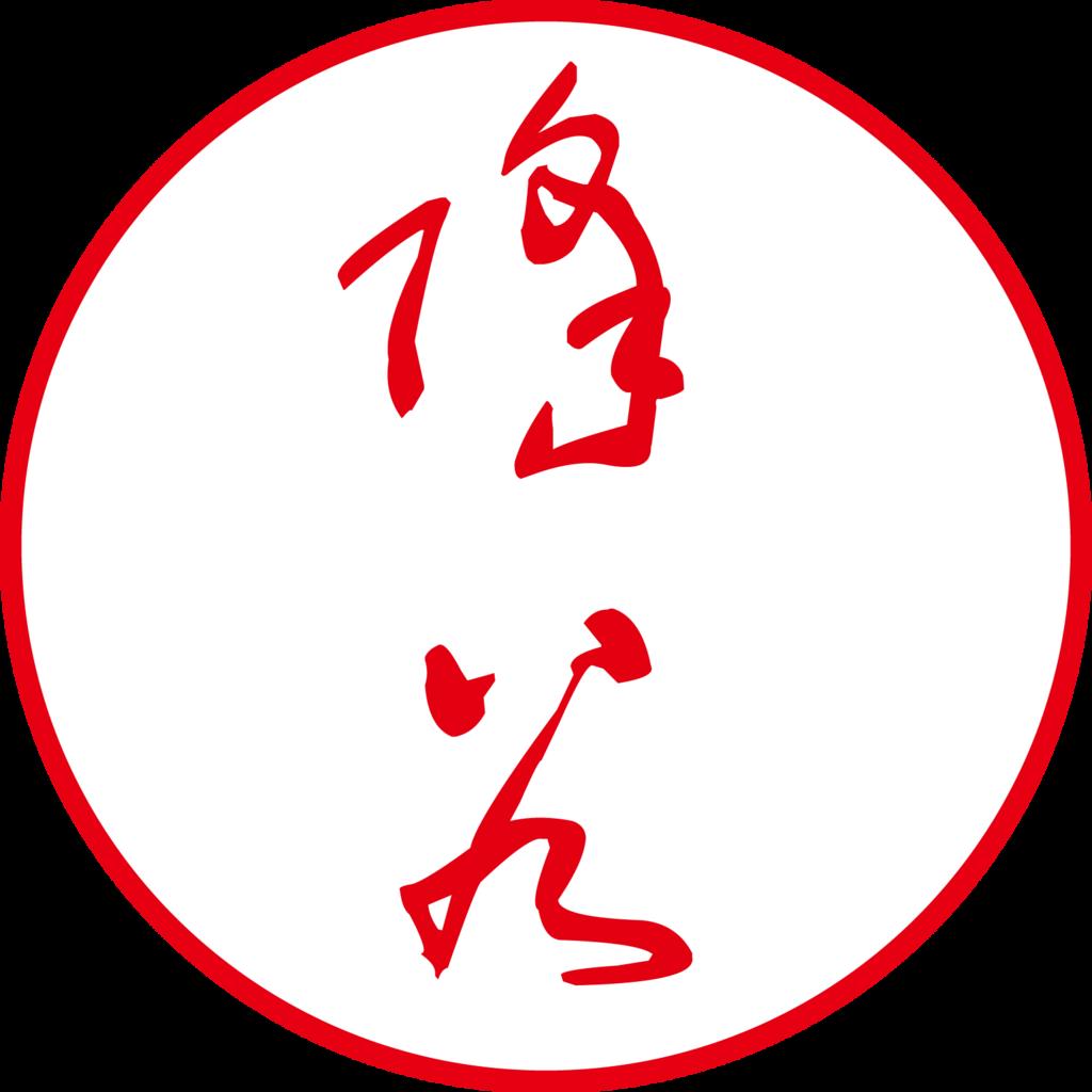 f:id:mojiru:20180611144955p:plain