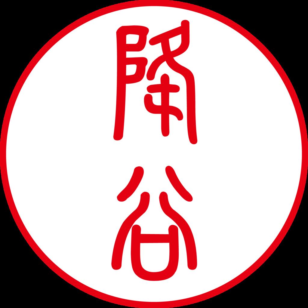 f:id:mojiru:20180611145042p:plain
