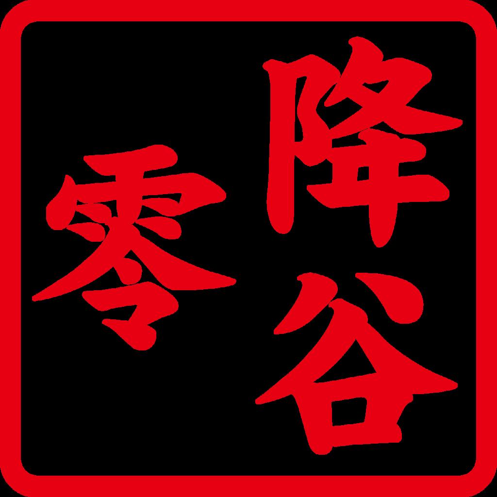 f:id:mojiru:20180612095253p:plain