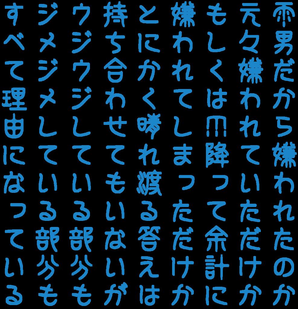 f:id:mojiru:20180613133741p:plain