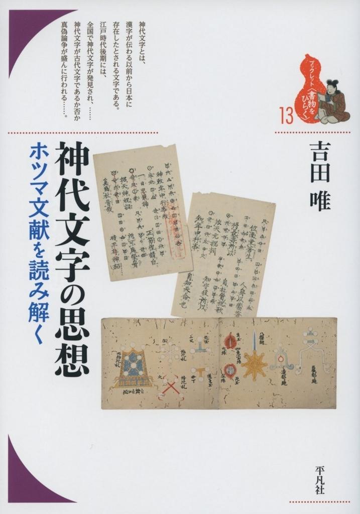 f:id:mojiru:20180615105844j:plain