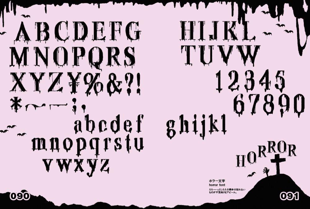 f:id:mojiru:20180615125051j:plain