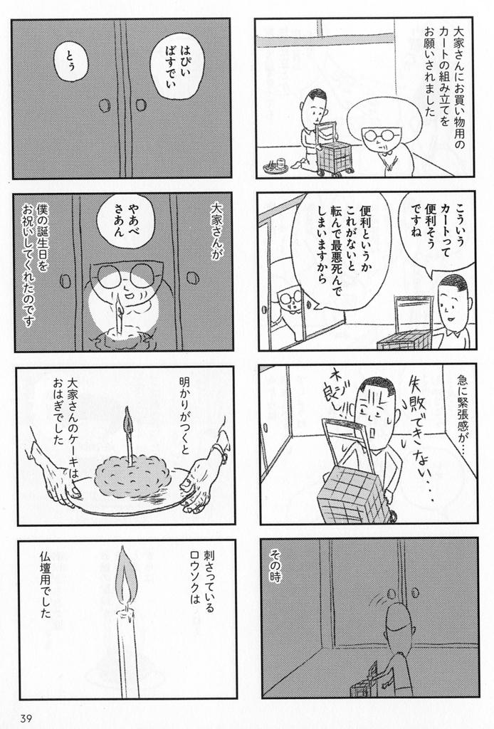 f:id:mojiru:20180618095607j:plain