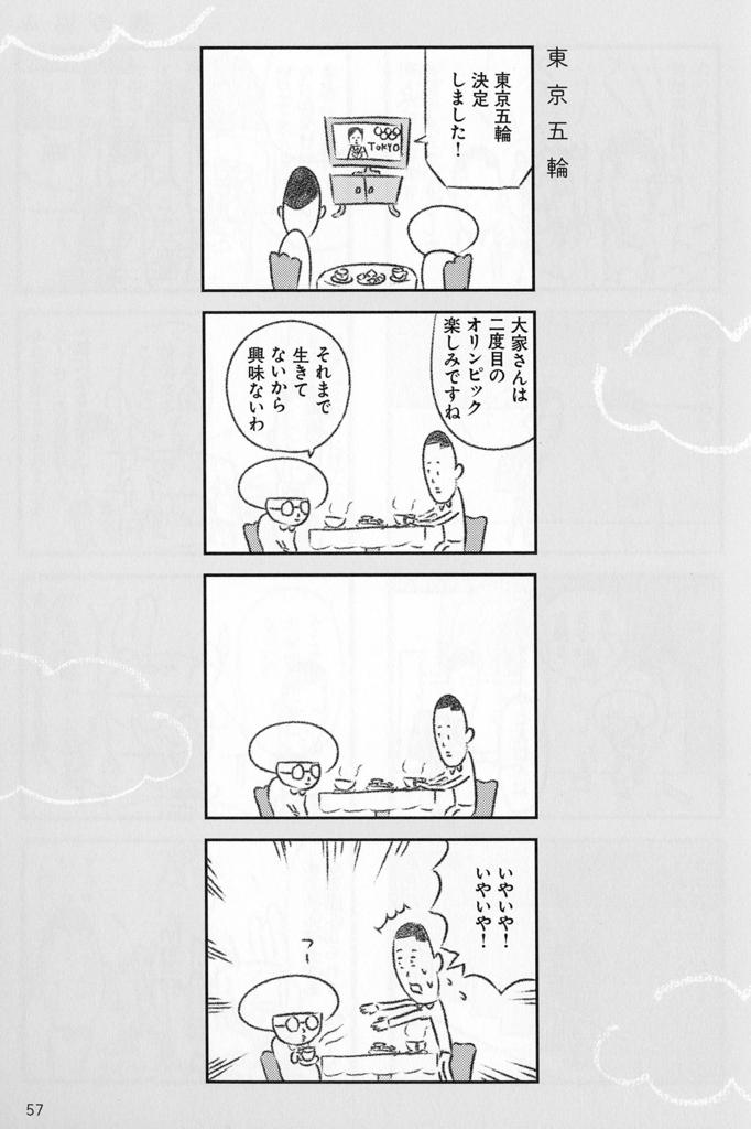 f:id:mojiru:20180618095610j:plain