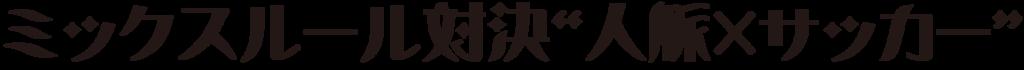f:id:mojiru:20180618135906p:plain