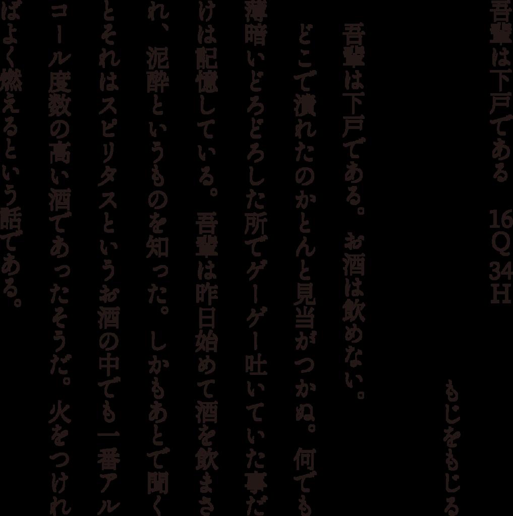 f:id:mojiru:20180619084514p:plain