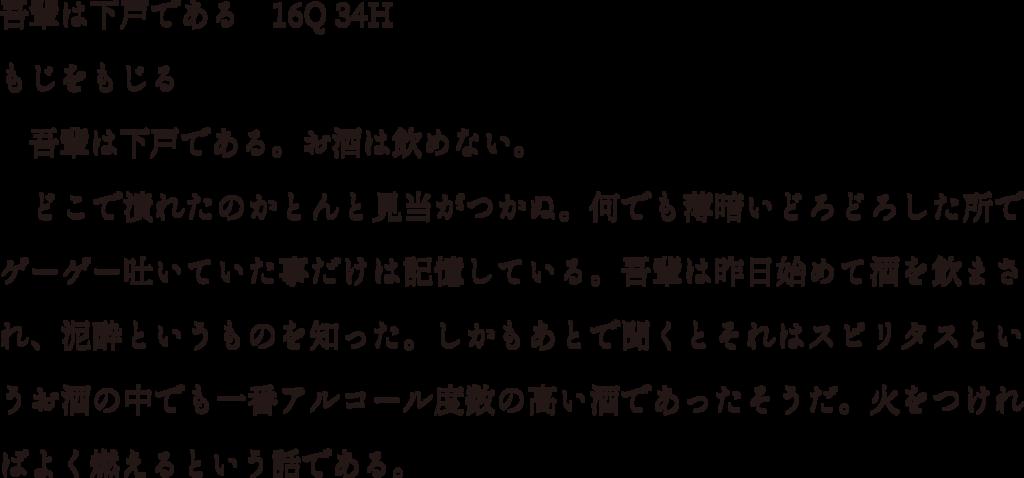 f:id:mojiru:20180619084517p:plain