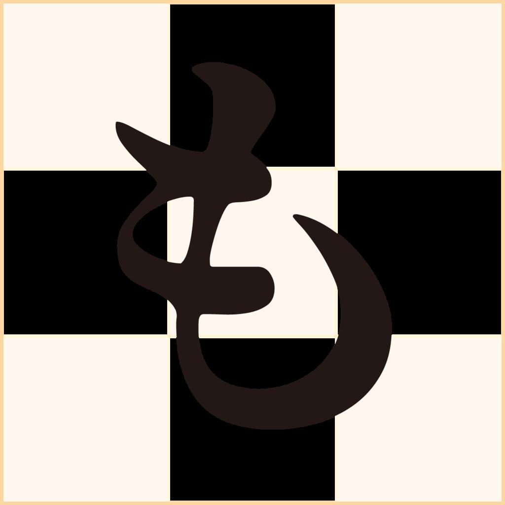 f:id:mojiru:20180619090127p:plain