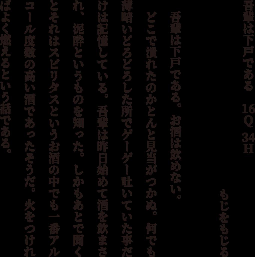 f:id:mojiru:20180619090337p:plain