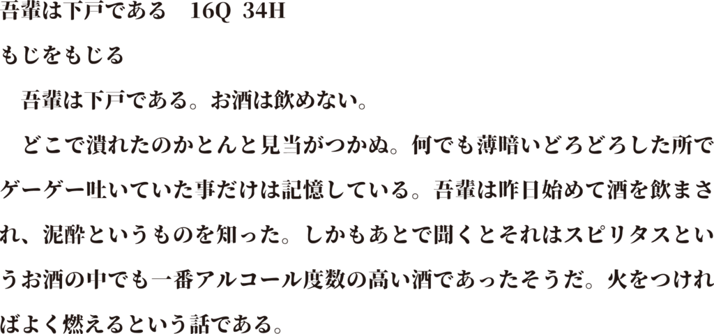 f:id:mojiru:20180619090340p:plain